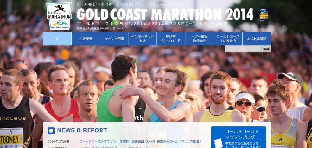 gcm entry top 1024x488 - ゴールドコーストマラソンのネット申し込み方法完全版ーシニアでも簡単にエントリーできる