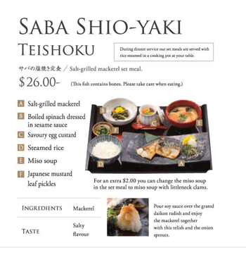 saba teishoku - 塩サバ定食が2500円!?「やよい軒 シドニー店」の料金設定はクレイジーなのか?