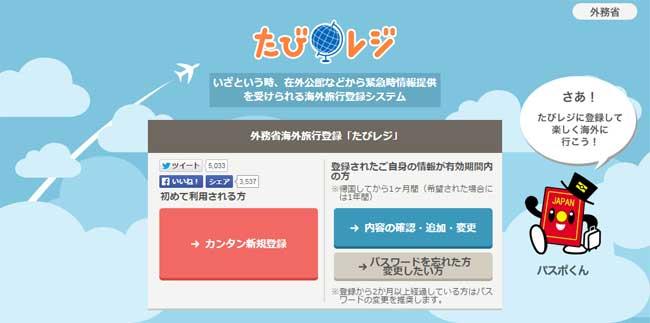 tabireg - 後藤健二さんら犠牲者の死を無駄にしないために、海外渡航予定者が今すぐできること