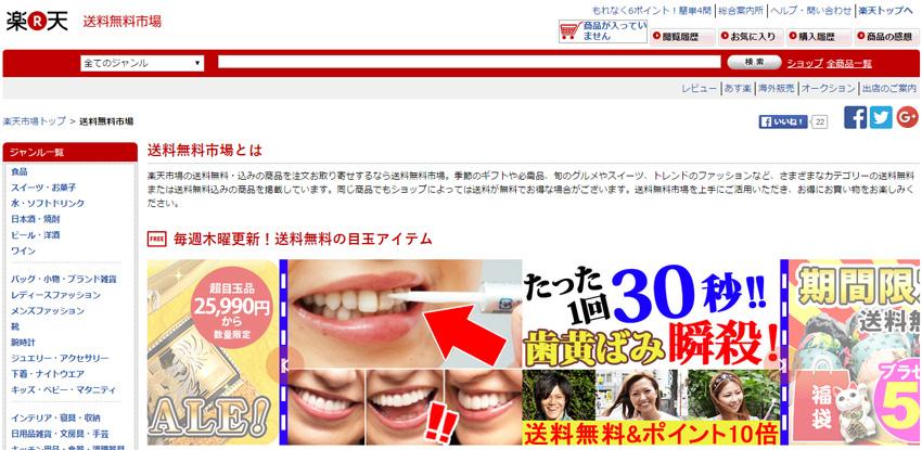 rakuten souryou free - アマゾンの送料無料終了でプライム会員が増加中!制限無しの音楽・ムービー・写真の使い方。主要送料無料ショッピングサイトとの比較も