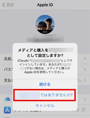Apple ID003 - 海外在住者が日本のiPhone/iPadアプリをダウンロードする方法