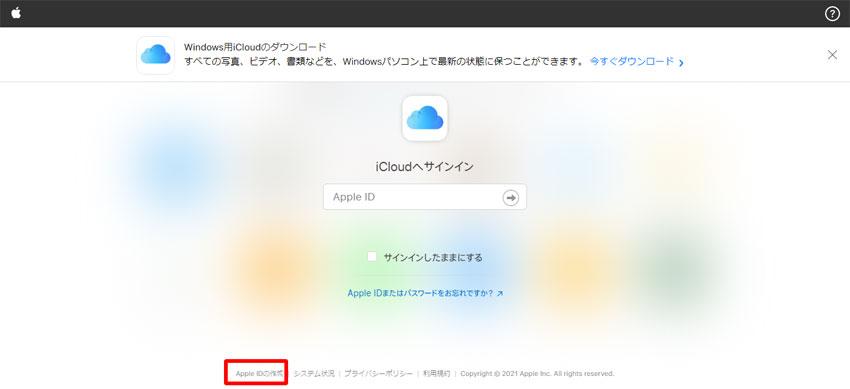 iCloud - 海外在住者が日本のiPhone/iPadアプリをダウンロードする方法