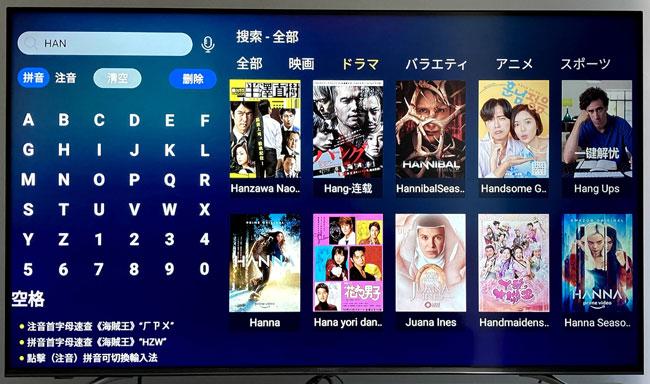 ubox search1 - UBOXは海外在住者が日本のテレビを月額無料で見る一番お得な方法