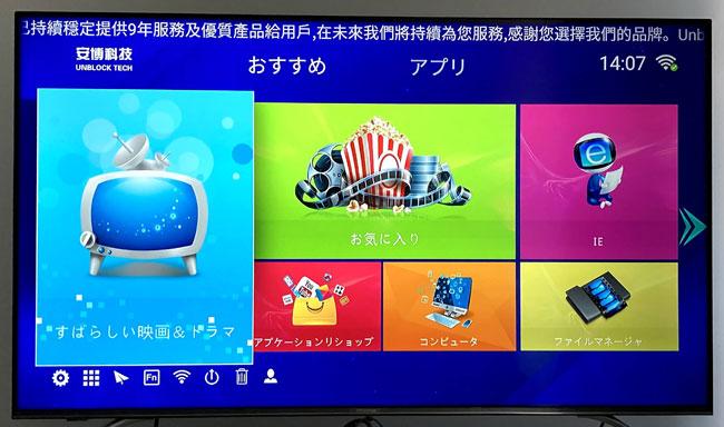 ubox tv1 - UBOXは海外在住者が日本のテレビを月額無料で見る一番お得な方法