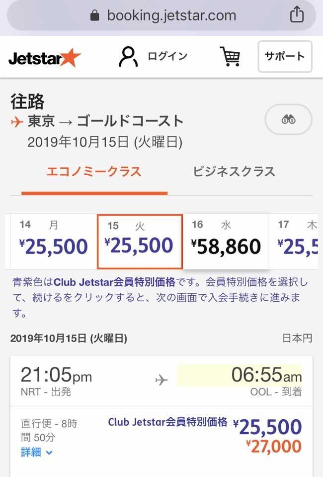 行き便はジェットスター・ジャパンの方が安い場合がある。
