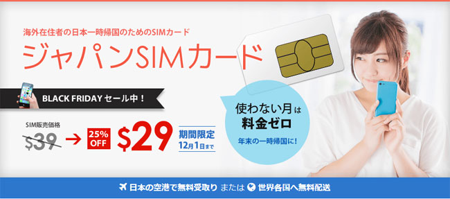 hanacell japan sim - 海外在住者が一時帰国で使えるスマホ決済アプリ4選とその登録方法