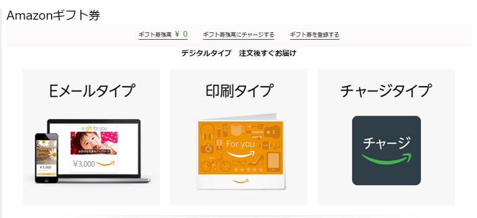 Amazon co jp gift - Amazonギフト券の送り方・使い方を図解。海外在住者へのプレゼントにも最適!