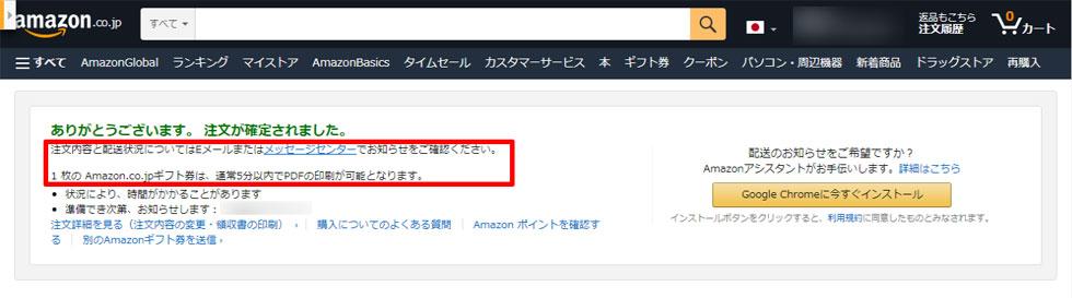 Amazon gift print2 - Amazonギフト券の送り方・使い方を図解。海外在住者へのプレゼントにも最適!