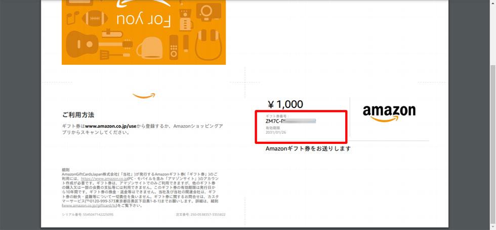 amazon gift use3 - Amazonギフト券の送り方・使い方を図解。海外在住者へのプレゼントにも最適!