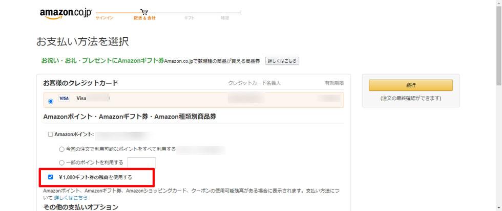 amazon gift use5 - Amazonギフト券の送り方・使い方を図解。海外在住者へのプレゼントにも最適!