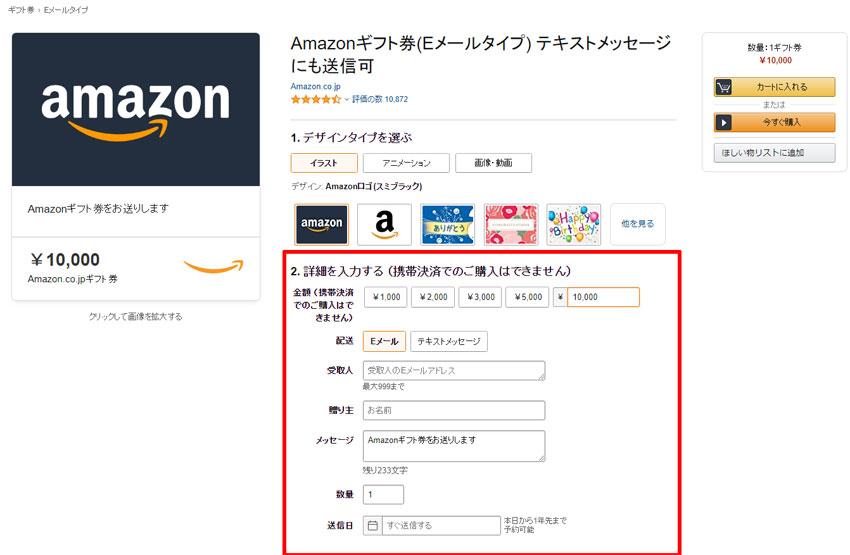 nyuryoku giftcard - Amazonギフト券の送り方・使い方を図解。海外在住者へのプレゼントにも最適!